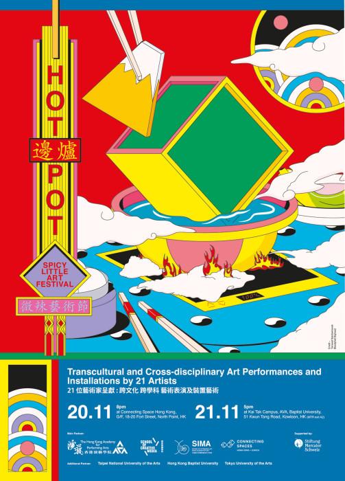 AW_HotPot_Poster_WEBok